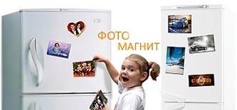 Магниты на холодильник любого размера