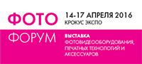Участие в выставке Фотофорум-2016
