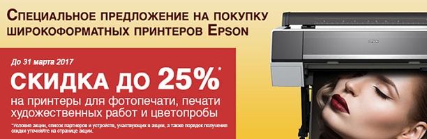 Акция на широкоформатные принтеры EPSON. Скидки до 25%