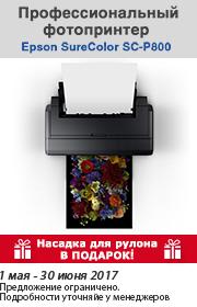 Специальное предложение на принтеры EPSON